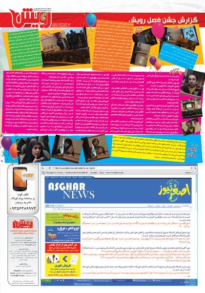 نمونه طراحی نشریه دانشجویی رویش